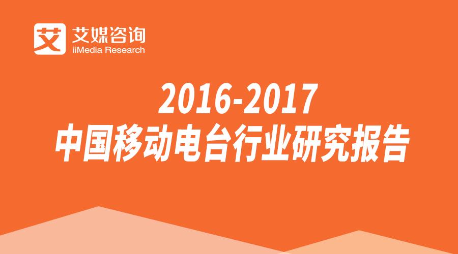 2016-2017中国移动电台行业研究报告