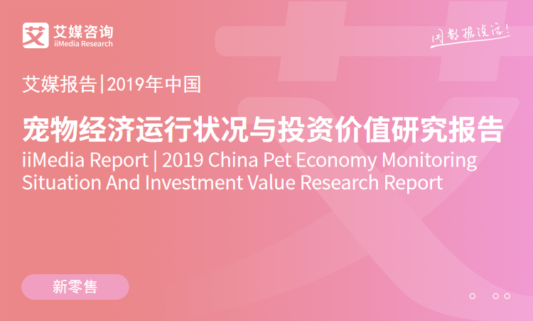 艾媒报告 |2019中国宠物经济运行状况与投资价值研究报告
