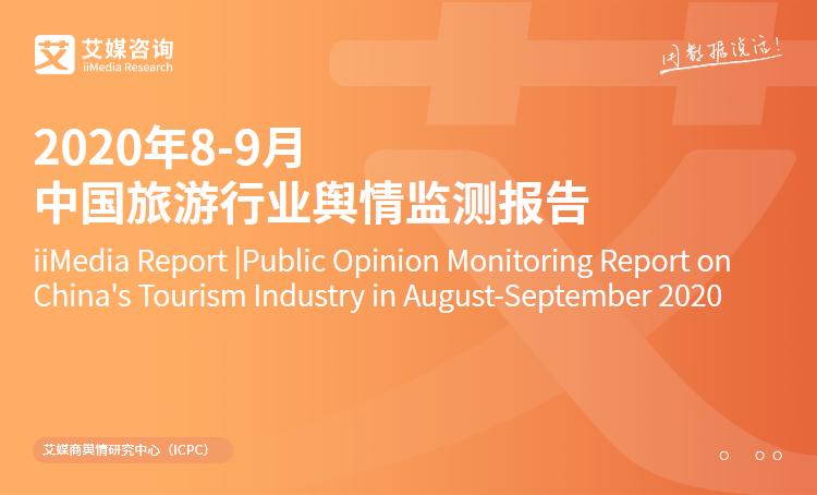 艾媒舆情|2020年8-9月中国旅游行业舆情监测报告