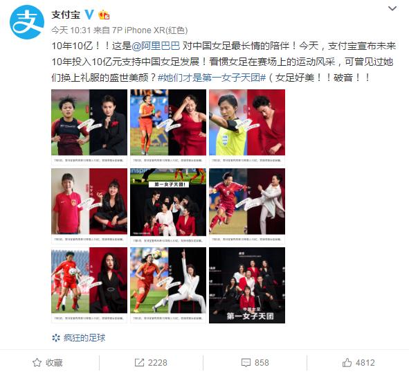 马云宴请中国女足后续:支付宝砸十亿投入女足,声称最长情的陪伴