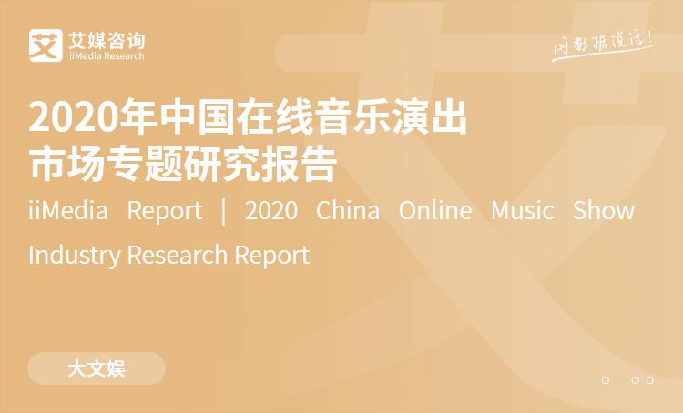 艾媒咨询|2020年中国在线音乐演出市场专题研究报告