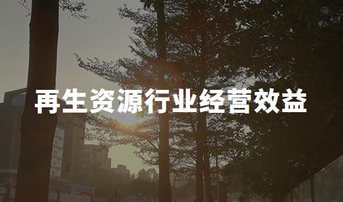 中国再生资源行业运营模式与经营效益分析