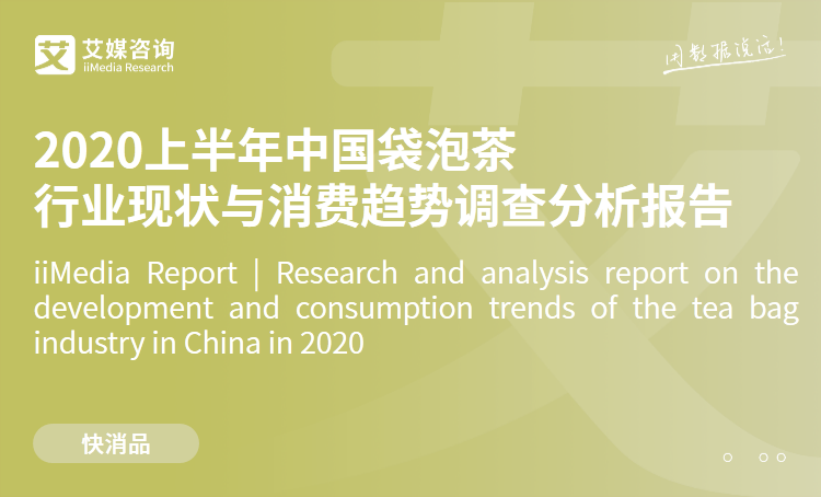 艾媒咨询|2020上半年中国袋泡茶行业现状与消费趋势调查分析报告