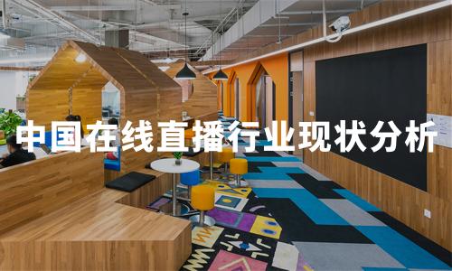 2019-2020中国在线直播行业现状、用户规模及商业模式分析