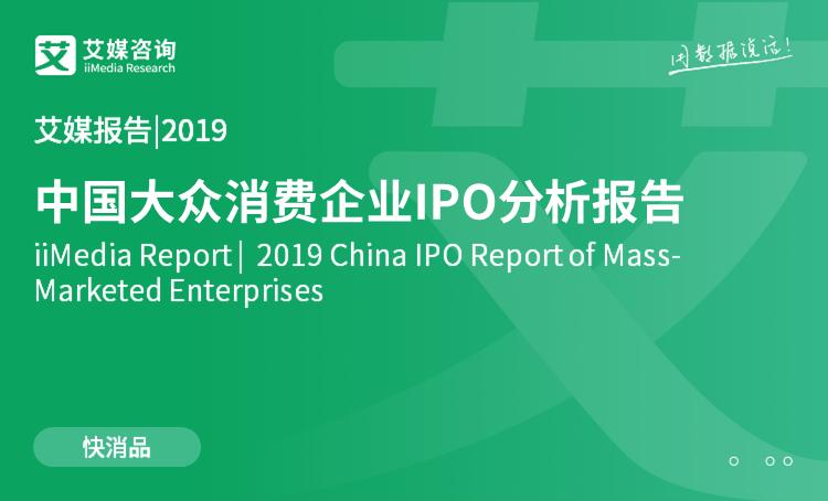 艾媒报告|2019中国大众消费企业IPO分析报告