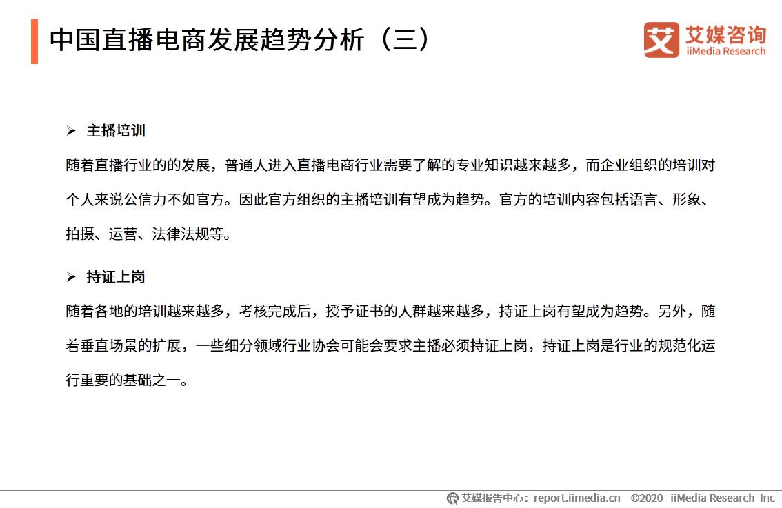 中国直播电商发展趋势分析(三)