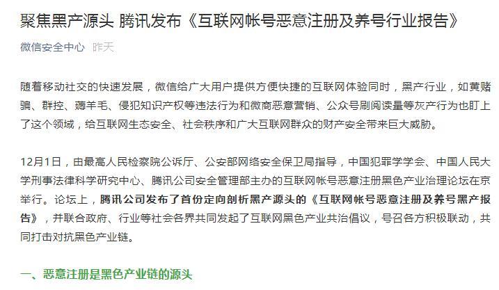 腾讯:批量恶意注册微信账号或面临法律制裁风险