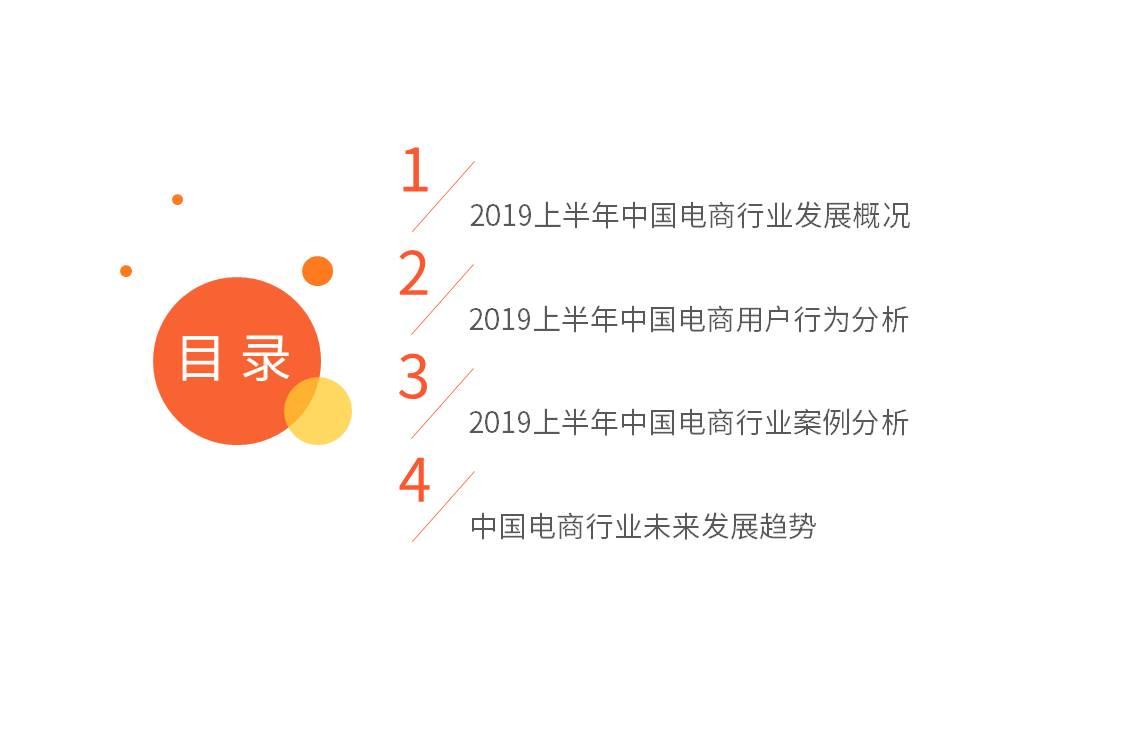 电商行业半年度发展全景报告