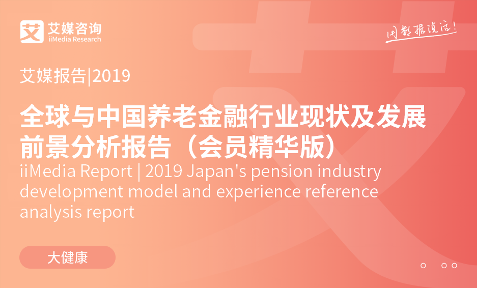 艾媒报告 |2019全球与中国养老金融行业现状及发展前景分析报告(会员精华版)