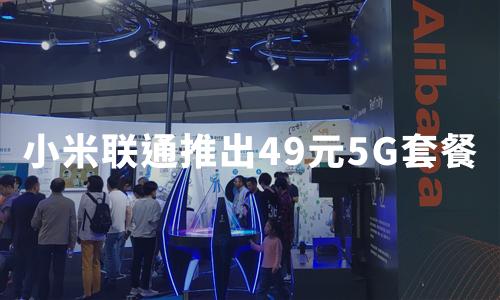 小米联通推出49元5G套餐,2019-2020年中国5G手机行业市场规模、用户画像、发展趋势分析