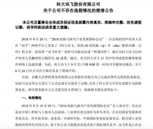 """风波平息!科大讯飞再度澄清:公司不存在""""造假""""情形"""