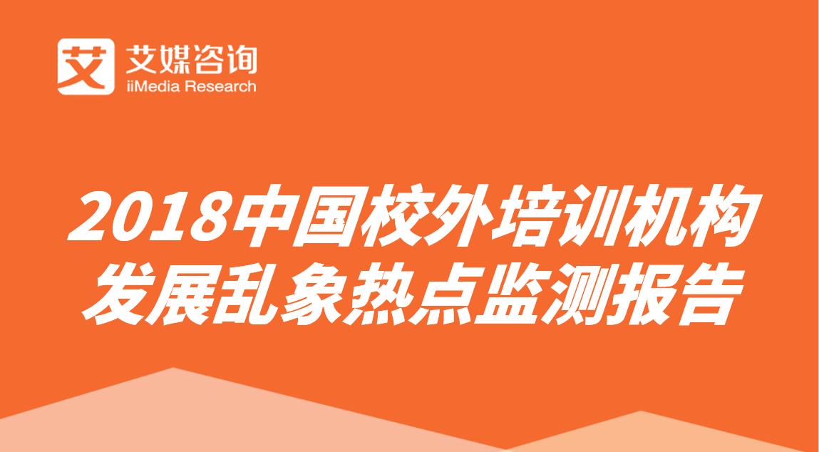 艾媒报告丨2018年中国校外培训机构发展乱象热点监测报告