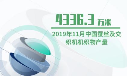 纺织行业数据分析:2019年11月中国蚕丝及交织机机织物产量为4336.3万米