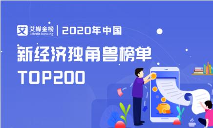 艾媒榜单 | 2020中国新经济独角兽200强榜单,北上广浙企业占位超150家