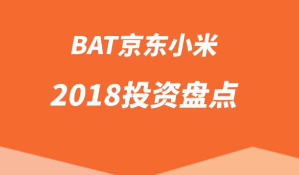 BAT京东小米2018投资盘点:腾讯系14家公司IPO,成最大赢家