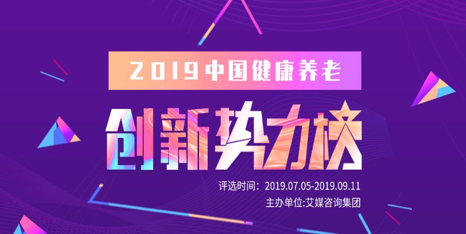"""近400家企业报名参选行业标杆,""""2019中国健康养老创新势力榜""""火热进行中"""