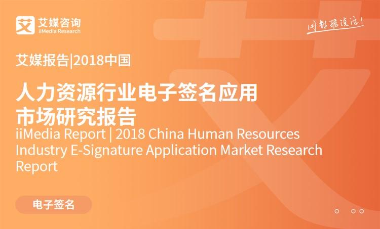 艾媒报告 |2018中国人力资源行业电子签名应用市场研究报告