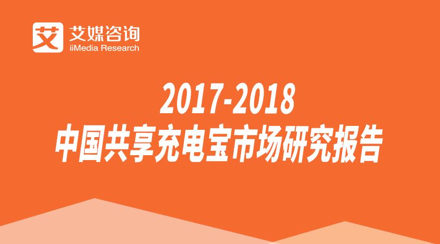 艾媒报告   2017-2018中国共享充电宝市场研究报告