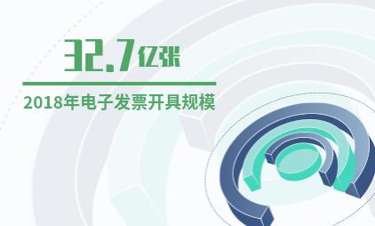 中国电子发票行业数据分析:2018年电子发票开具数量规模为32.7亿张