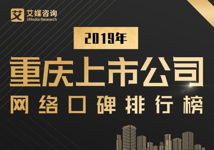 艾媒金榜 |2019重庆上市公司网络口碑排行榜