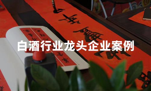 2020中国白酒行业龙头企业产品力、经营情况、营销模式对比分析