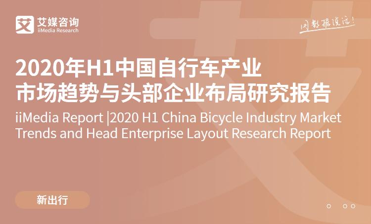 艾媒咨询|2020年H1中国自行车产业市场趋势与头部企业布局研究报告
