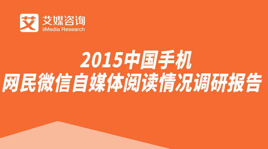 艾媒咨询:2015中国手机网民微信自媒体阅读情况调研报告
