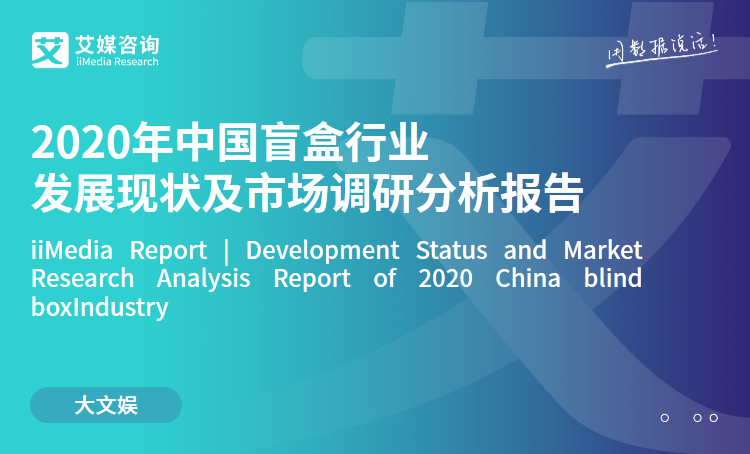 艾媒咨询|2020年中国盲盒行业发展现状及市场调研分析报告