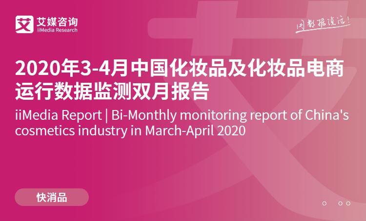 艾媒咨询|2020年3-4月中国化妆品及化妆品电商运行数据监测双月报告