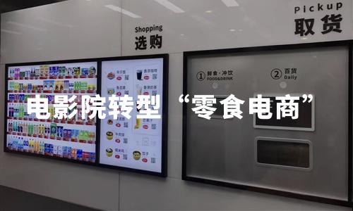 """电影院转型""""零食电商"""",2019-2020中国电影大发一分彩票房情况大数据分析"""