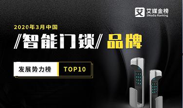 艾媒金榜|《2020年3月中国智能门锁品牌发展势力榜TOP10》,中国品牌占据六席