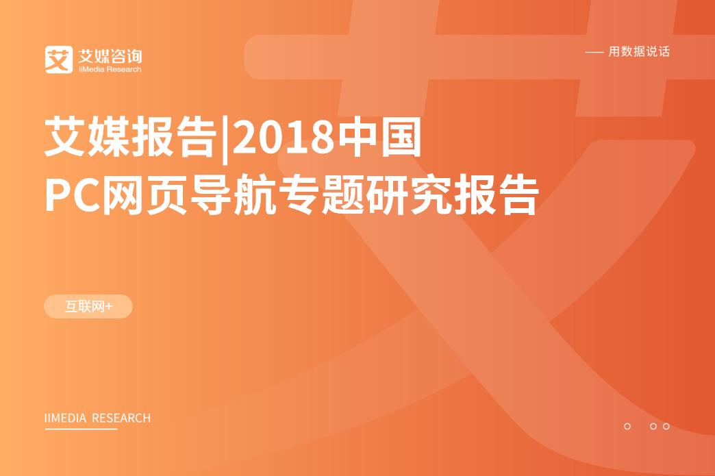 艾媒报告|2018中国PC网页导航专题研究报告