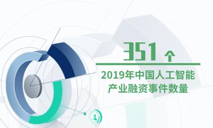 人工智能行业数据分析:2019年中国人工智能产业融资事件数量为351个
