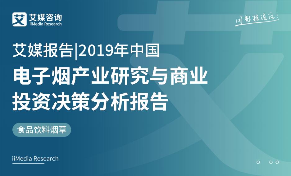 艾媒报告 |2019年中国电子烟产业研究与商业投资决策分析报告