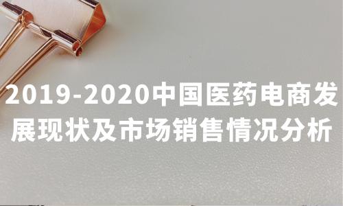 2019-2020中国医药电商发展现状及市场销售情况分析