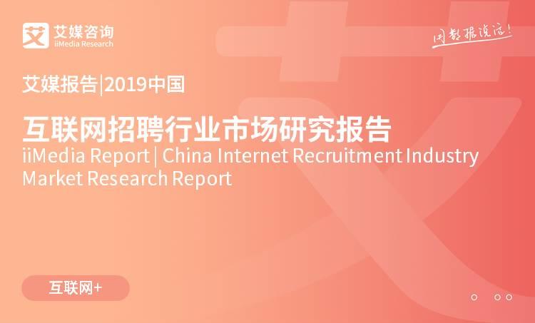 艾媒报告 |2019中国互联网招聘行业市场研究报告
