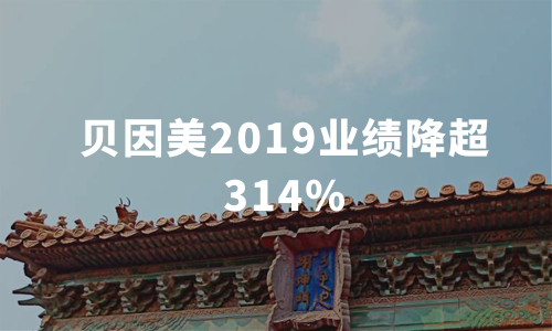 业绩快报|贝因美2019业绩降超314%  收购昱嘉乳业拓展三四线市场