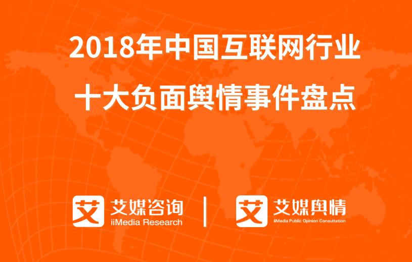 艾媒舆情 |2018年中国互联网行业 十大负面舆情事件盘点