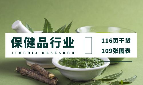 116页纯干货,109张图表——深度解读中国保健品行业及NMN市场发展现状及趋势