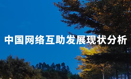 2020上半年中国网络互助发展现状分析