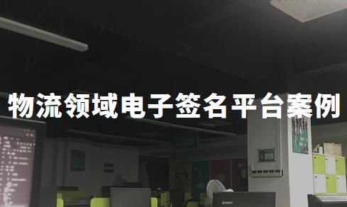 2019-2020中国物流领域电子签名平台案例分析——上上签、契约锁、法大大