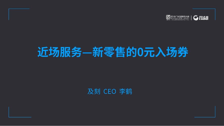 2018广东互联网大会演讲PPT|近场服务--新零售的0元入场券|及刻