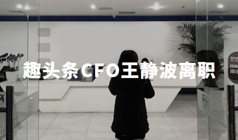 趣头条称CFO王静波因个人原因离职,曾领导公司登录纳斯达克上市