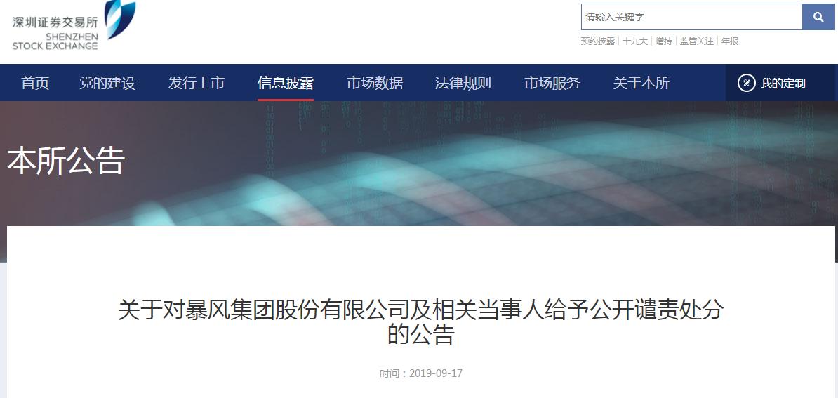 因没有履行信息披露义务,深交所公开谴责暴风集团和冯鑫