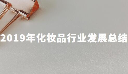 2019年中国化妆品行业发展总结与2020年发展趋势分析