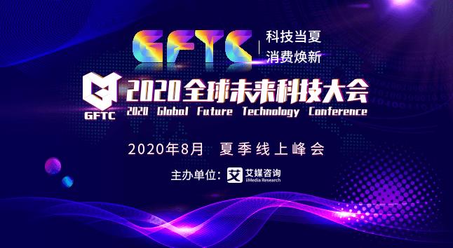 2020全球未来科技大会(夏季线上峰会)将于8月举行