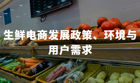 2020年中国生鲜电商发展政策、环境与用户需求分析