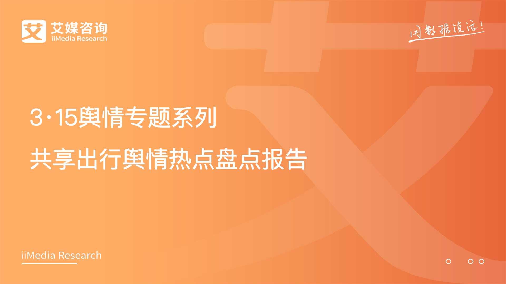 艾媒舆情|3·15舆情专题系列:共享出行舆情热点盘点报告