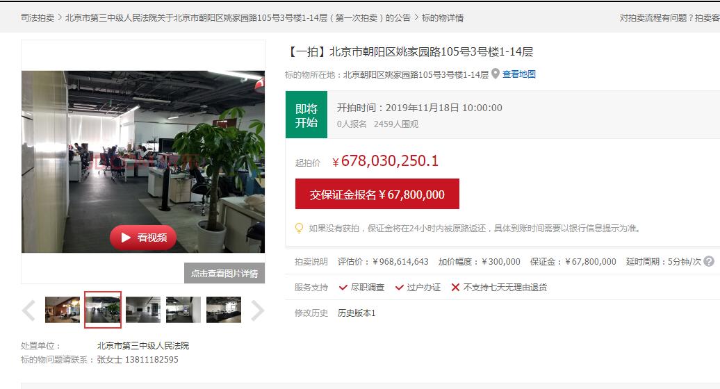 乐视网走到总部被拍卖地步:北京乐视大厦遭司法拍卖,起拍价6.78亿元