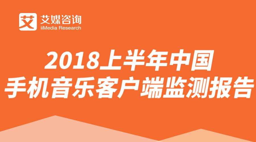 艾媒报告 | 2018上半年中国手机音乐客户端监测报告